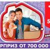 ИТОГ 376 тиража Жилищной лотереи