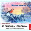 ИТОГИ 1321 тиража Русское Лото— 25 призов по 1 000 000 рублей