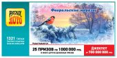 русское лото тираж 1321 проверить билет