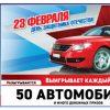 Проверить билет 1324 тиража Русское лото по номеру билета