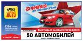 1324 тираж русское лото