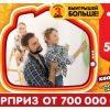 375 тираж Жилищной лотереи— результаты розыгрыша