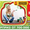 377 тираж Жилищной лотереи— результаты розыгрыша
