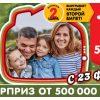 378 тираж Жилищной лотереи— результаты розыгрыша