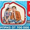 ИТОГ 379 тиража Жилищной лотереи