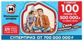 379 тираж Жилищной лотереи