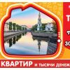 ИТОГ 382 тиража Жилищной лотереи