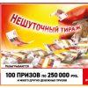 ИТОГИ 1330 тиража Русское Лото— 100 призов по 250 000 рублей