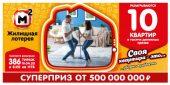 жилищная лотерея тираж 386