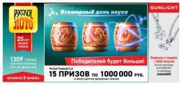 Русское лото тираж 1309