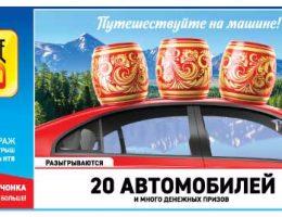 русское лото тираж 1336