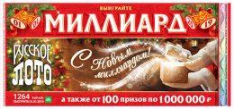Русское лото 1264 тираж. 1 Миллиард.