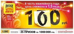 Русское лото тираж 1280