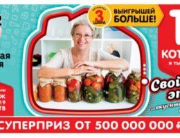 364 тираж Жилищной лотереи