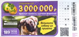 лотереи 6 из 36 тираж 189