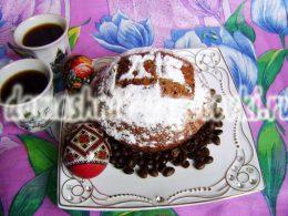 Миниатюра к статье Кофейный кулич на Пасху, оригинально и очень вкусно