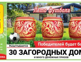русское лото тираж 1238