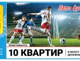 Русское лото тираж 1239