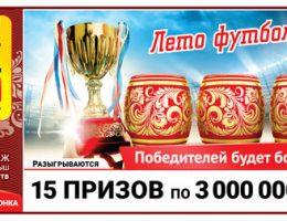 Русское Лото тираж 1240
