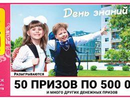 русское лото тираж 1247