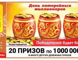 Русское Лото тираж 1248