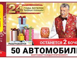 русское лото тираж 1254