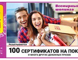 Русское Лото тираж 1257