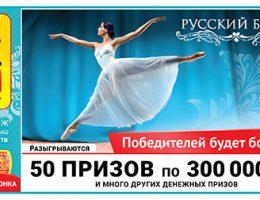 Русское Лото тираж 1258