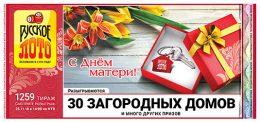 Русское лото тираж 1259