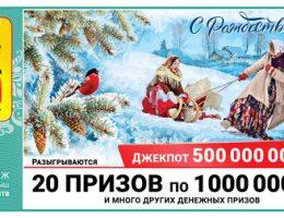 Русское лото тираж 1265