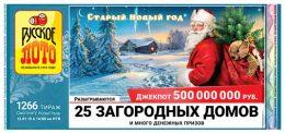 Русское лото тираж 1266