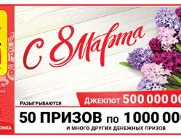русское лото 1274 тираж