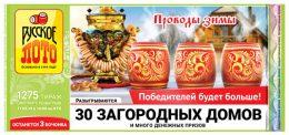 Русское Лото тираж 1275