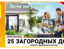 Русское лото тираж 1282