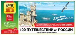 русское лото тираж 1287