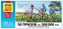 Русское лото тираж 1290