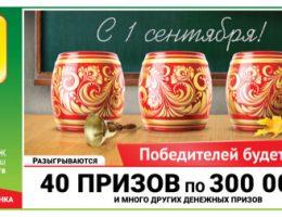 Русского Лото тиража 1299