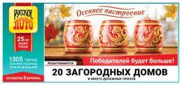 Русское лото тираж 1305