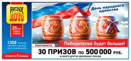 Русское лото тираж 1308
