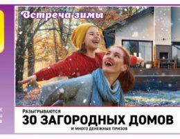 Русское лото тираж 1310