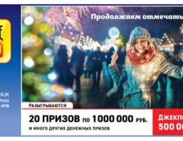 Русское лото тираж 1317