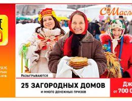 Русское лото 1325 тираж
