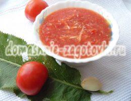 хреновина с помидорами и чесноком