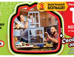 жилищная лотерея 293 тираж