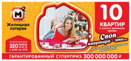 жилищная лотерея тираж 320