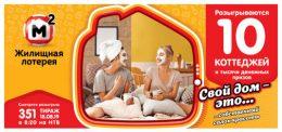 351 тираж жилищной лотереи