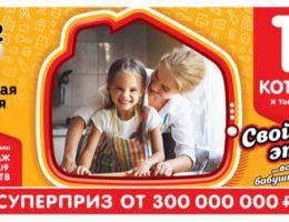 359 тираж Жилищной лотереи