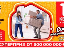 жилищная лотерея тираж 363
