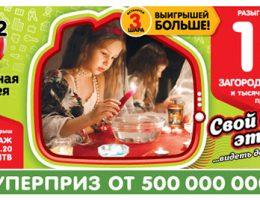 373 тираж жилищной лотереи