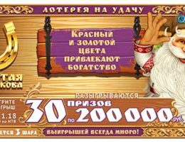 билет золотая подкова тираж 167